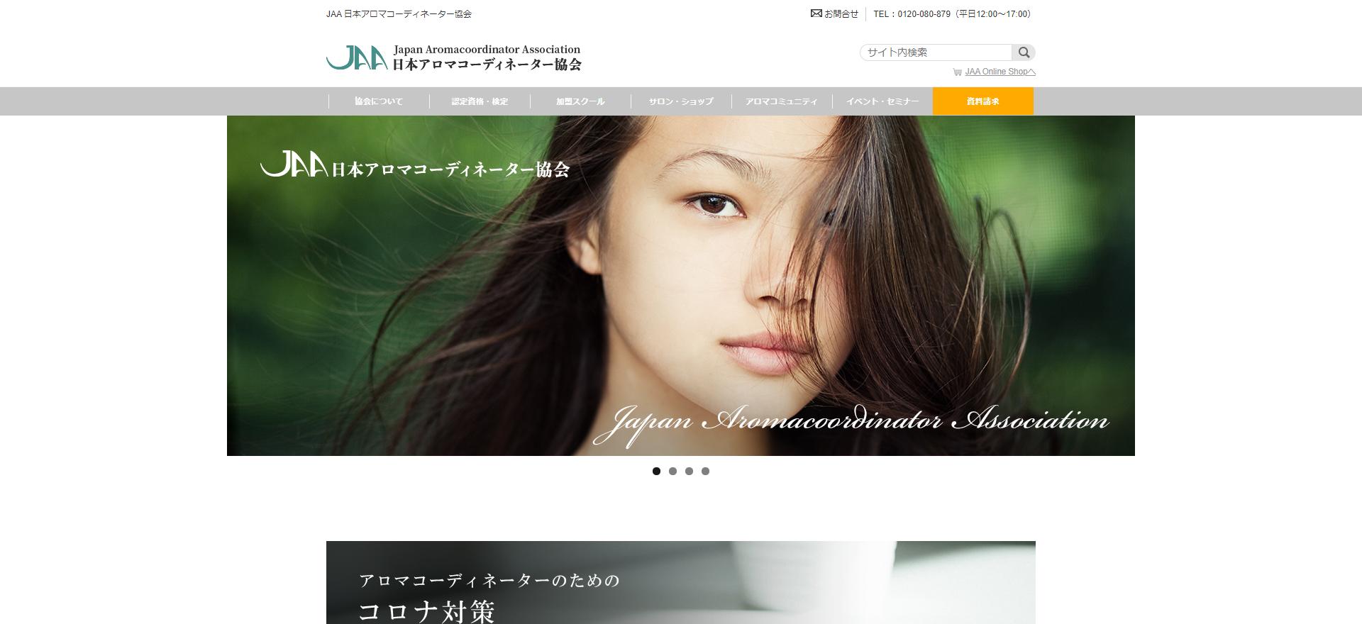 JAA 日本アロマコーディネーター協会
