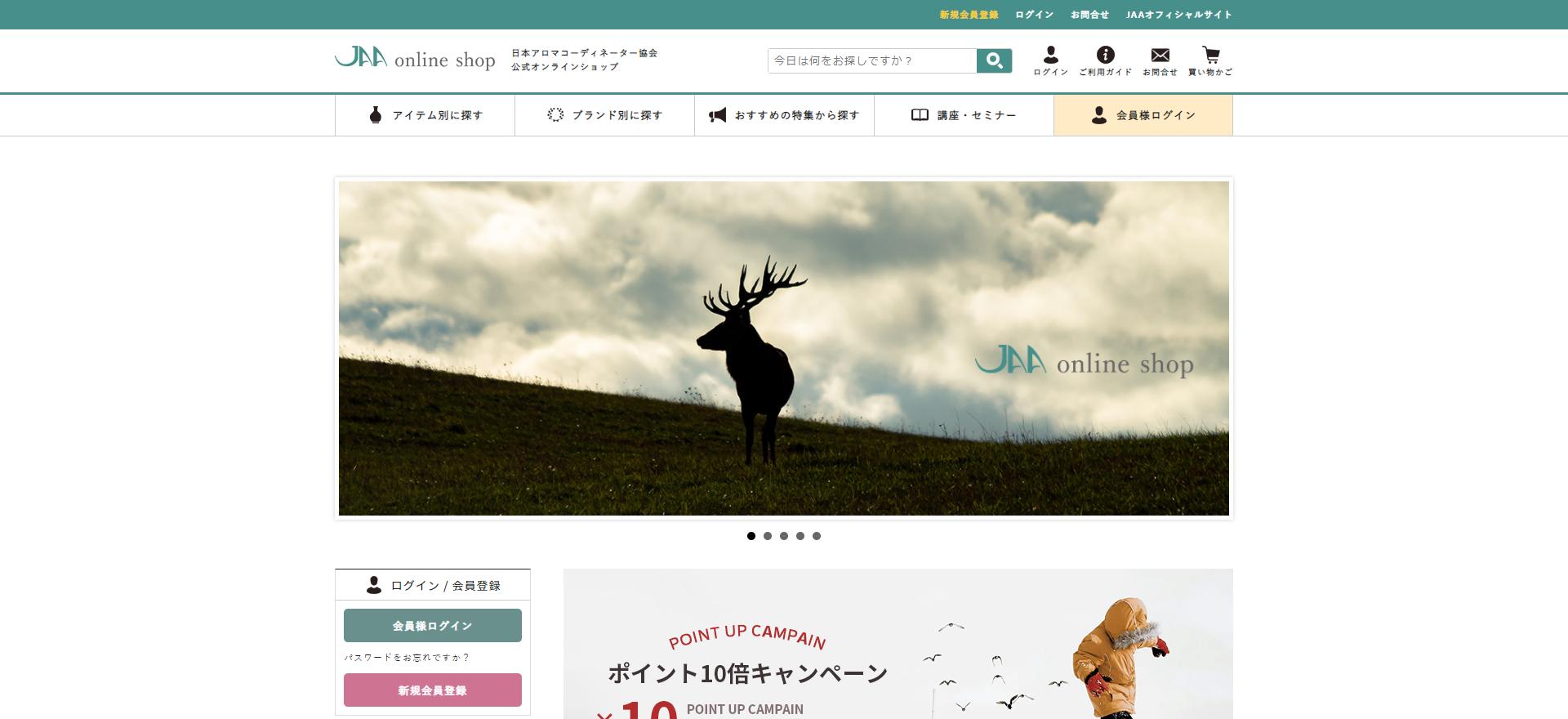 日本アロマコーディネーター協会 公式オンラインショップ